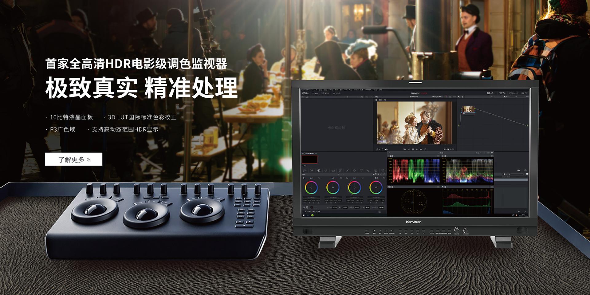 24英寸P3电影级监视器