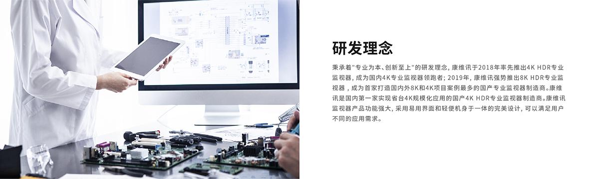 官网公司介绍-04.jpg