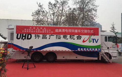 许昌广播电视台转播车