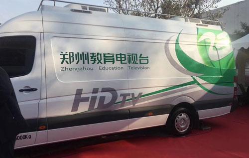 郑州教育台转播车