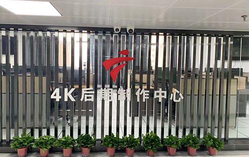广东省电视台